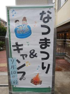 画像:7月10日(金)年長キャンプ!前編~なつまつり~