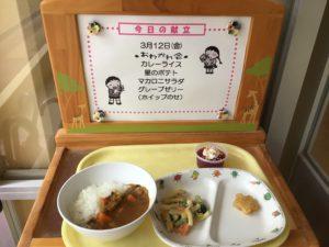 画像:3月12日(金)年長つき組での最後の給食