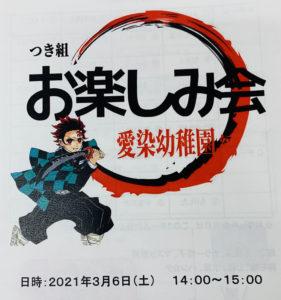 画像:3月6日(土) つき組お楽しみ会  part2