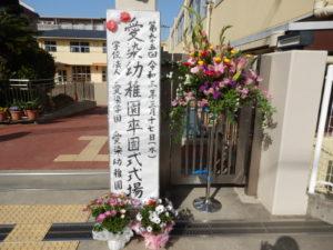 画像:3月17日(水) 第95回卒園式