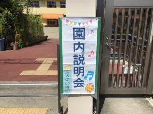 画像:8月7日(土)園内説明会